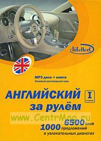 Английский за рулем. 1 ступень, МР3 диск + книга (базовый разговорный курс) Слипкейс