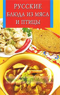 Русские блюда из мяса птицы
