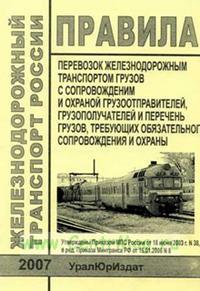 Правила перевозок железнодорожным транспортом грузов с сопровождением и охраной грузоотправителей, грузополучателей и перечень грузов, требующих обязательного сопровождения и охраны