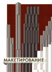 Макетирование: Учебное пособие