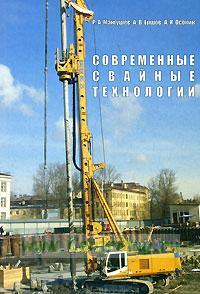 Современные свайные технологии: Учебное пособие (2-е издание, переработанное и дополненное)