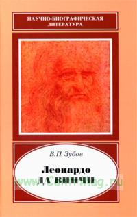 Леонардо Да Винчи. 1452-1519 (издание второе, дополненное)
