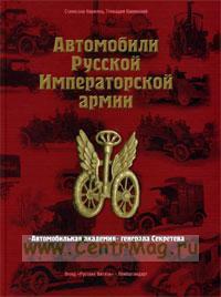 Автомобили Русской Императорской армии