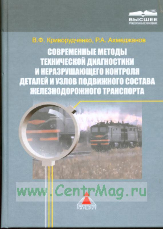 Современные методы технической диагностики и неразрушающего контроля деталей и узлов подвижного состава железнодорожного транспорта