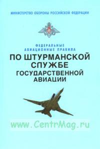 Федеральные авиационные правила по штурманской службе государственной авиации