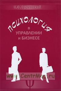 Психология в управлении и бизнесе