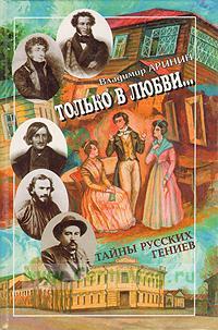 Только в любви... Тайны русских гениев