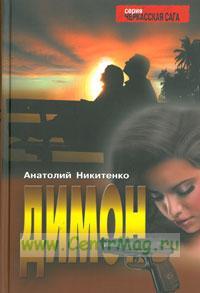 Димон: Роман