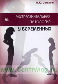 Экстрагенитальная патология у беременных.