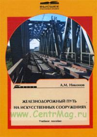 Железнодорожный путь на искусственных сооружениях: Учебное пособие для вузов ж.-д. транспорта