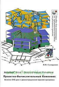 Проектно-Вычислительный Комплекс. Autodesk Robot Structural Analysis Professional +DVD