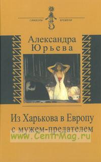 Из Харькова в Европу с мужем-предателем. Воспоминания с комментариями