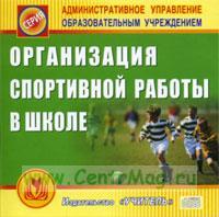 CD Организация спортивной работы в школе