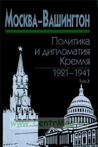 Москва-Вашингтон. Политика и дипломатия Кремля, 1921-1941. В 3-х томах. Том 3. 1933-1941