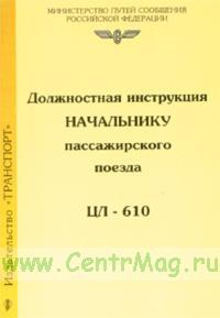 Должностная инструкция начальнику пассажирского поезда (ЦЛ-610)