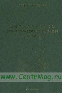 Металлургия стратегических металлов и сплавов