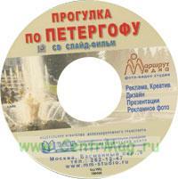 CD Прогулка по Петергофу. Слайд-фильм. (13,17 мин)