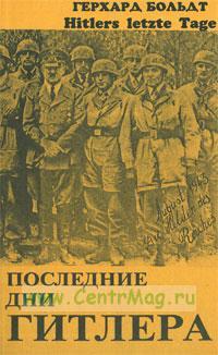 Последние дни Гитлера