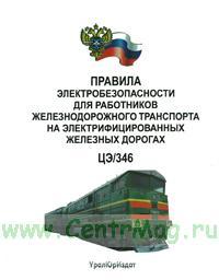 Правила электробезопасности для работников железнодорожного транспорта на электрифицированных железных дорогах. ЦЭ/346