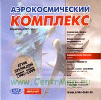 CD Аэрокосмический комплекс. Архив Публикаций 2002-2008.