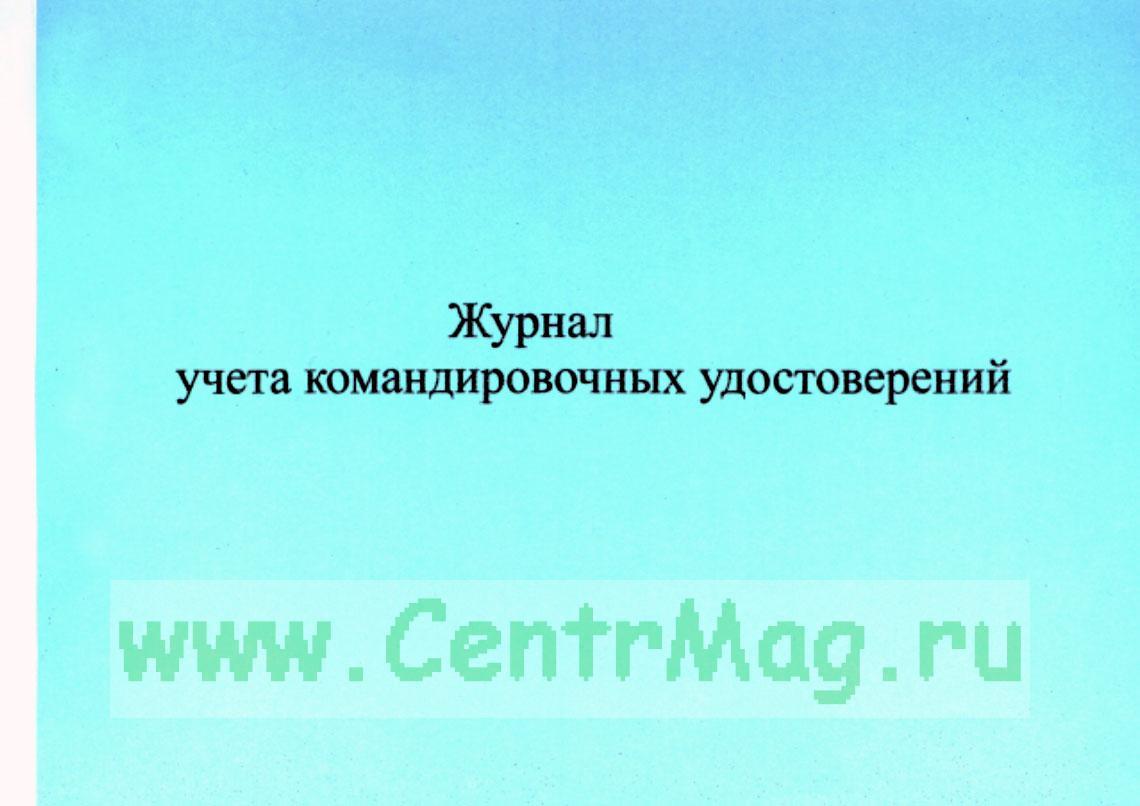 Журнал учета командировочных удостоверений