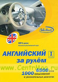 Английский за рулем 1 ступень МР3 диск (в боксе)
