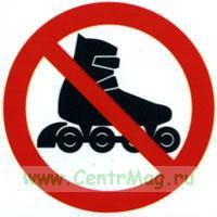 Запрещается въезд на роликах. Знак