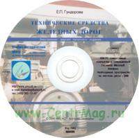 CD Технические средства железных дорог. (электронная версия учебника)