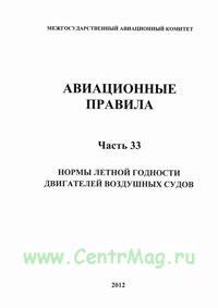 Авиационные правила Часть 33 Нормы летной годности двигателей воздушных судов