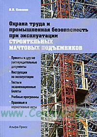 Охрана труда и промышленная безопасность при эксплуатации строительных мачтовых подъемников. Практическое пособие