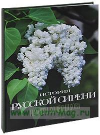 История Русской сирени. Памяти Колесникова