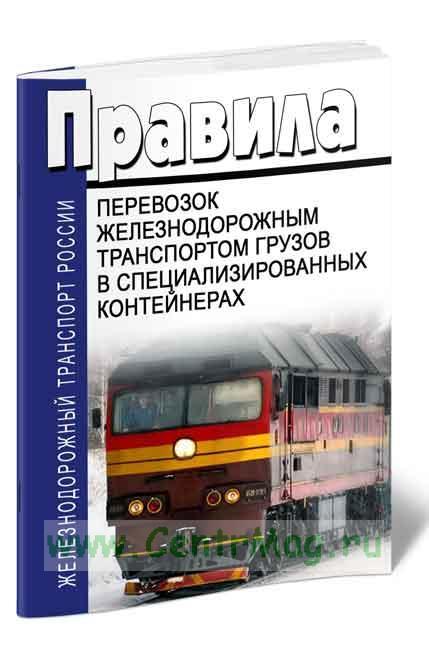 Правила перевозок железнодорожным транспортом грузов в специализированных контейнерах 2018 год. Последняя редакция