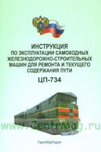 Инструкция по эксплуатации самоходных железнодорожно-строительных машин для ремонта и содержания пути. ЦП-734