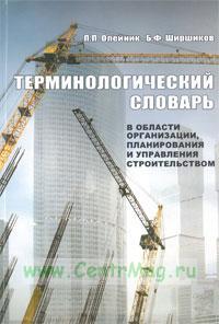 Терминологический словарь в области организации, планирования и управления строительством: Справочное издание