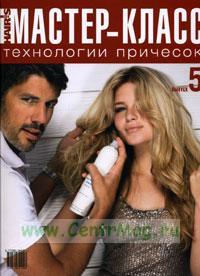 Мастер-класс: технологии причесок (выпуск 5). Спецпроект Hair`s How