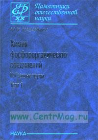 Химия фосфорорганических соединений. Избранные труды. В 3-х томах. Том 1