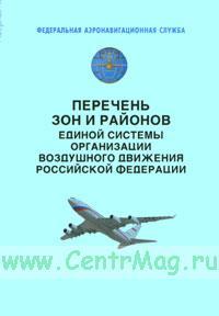 Перечень зон и районов единой системы организации воздушного движения Российской Федерации