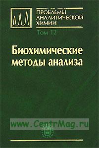 Биохимические методы анализа. Проблемы аналитической химии. Том 12