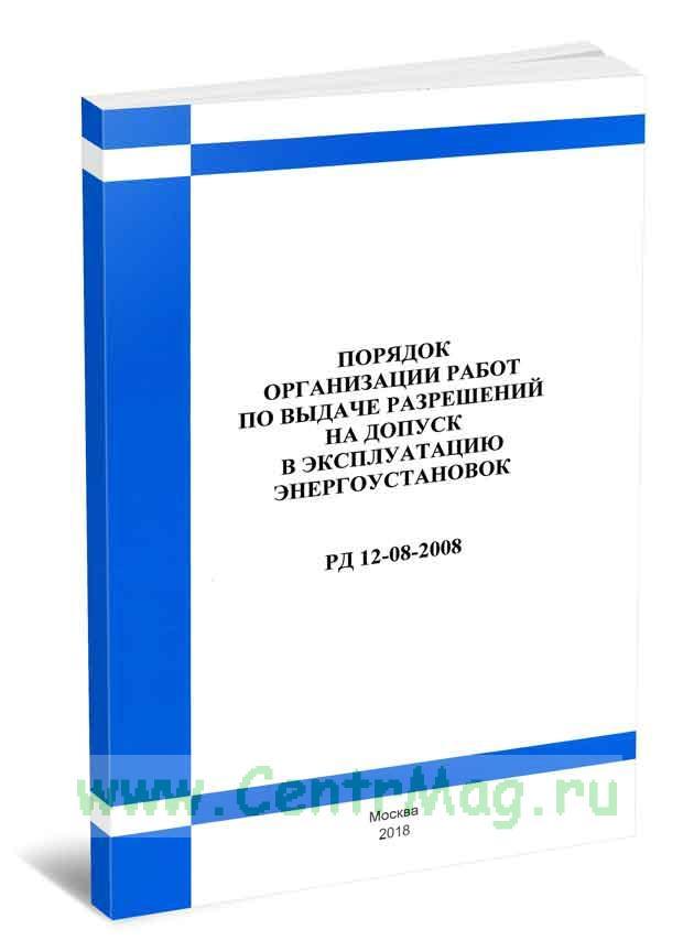 РД 12-80-2008 Порядок организации работ по выдаче разрешений на допуск в эксплуатацию энергоустановок 2018 год. Последняя редакция