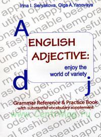 Английское прилагательное: окунись в мир разнообразия