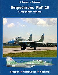 Истребитель МиГ-29 в строевых частях. История. Символика. Окраски
