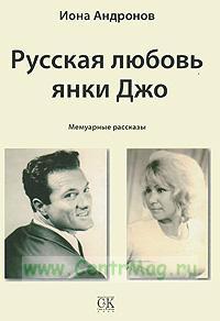 Русская любовь янки Джо. Мемуарные рассказы