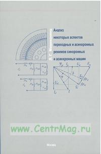 Анализ некоторых аспектов переходных и асинхронных режимов синхронных и асинхронных машин