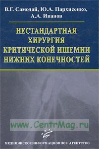 Нестандартная хирургия критической ишемии нижних конечностей