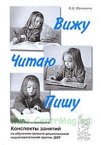 Вижу-Читаю-Пишу. Конспекты занятий по обучению грамоте дошкольников подготовительной группы ДОУ