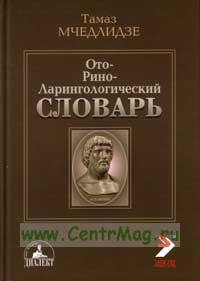Оториноларингологический словарь