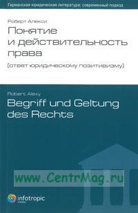 Понятие и действительность права (ответ юридическому позитивизму). Книга 1