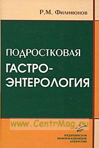 Подростковая гастроэнтерология (Издание второе, переработанное и дополненное)