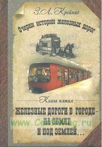 Очерки истории железных дорог. Книга пятая. Железные дороги в городе - на земле и под землей...