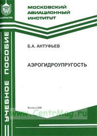 Аэрогидроупругость: Учебное пособие